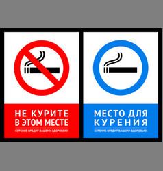 poster no smoking and label smoking area vector image