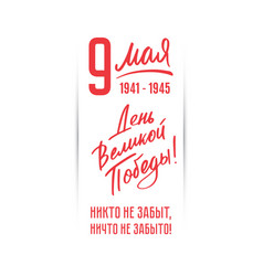 May 9 victory day holiday russian holiday vector
