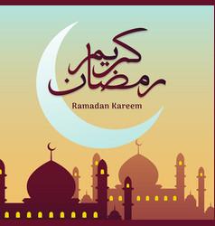ramadan kareem classic arabic calligraphy with vector image