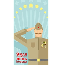 Soldiers in the Soviet form 9 May Victory day vector image vector image