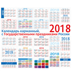 set of simple pocket calendars for 2018 two vector image