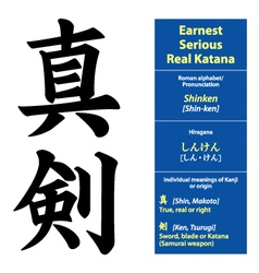 Kanji calligraphy Earnest vector image