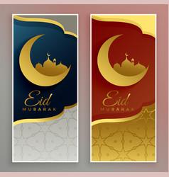 premium golden eid mubarak festival banners vector image