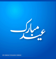 eid mubarak simple typography on a blue background vector image