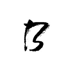 Hand painted letter b dry brush modern lettering vector