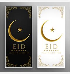 elegant black and white eid mubarak card design vector image