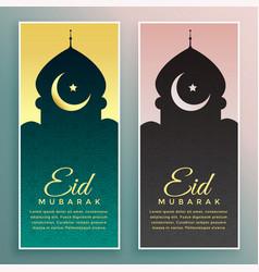 Eid mubarak holiday banners set vector