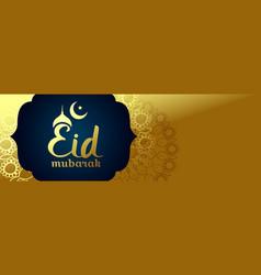 Golden eid mubarak shiny banner design vector