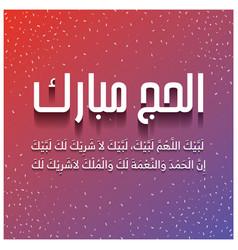 eid al adhahajj 2020 mubarak post design vector image