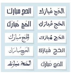 al hajj mubarak calligraphy designs set vector image
