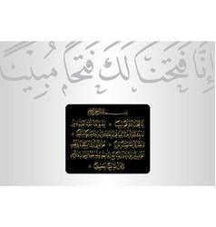 Al-fath 48 verse 1 to 4 of the noble quran vector