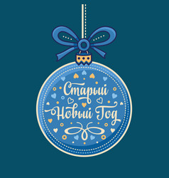 russian new year postcard with greeting text vector image vector image