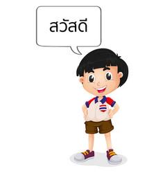 thai boy saying hello vector image