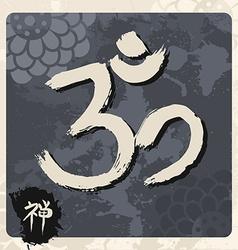 Zen circle traditional enso om vector image