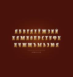 golden colored cyrillic serif font vector image