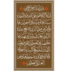 Qs al-baqarah quran verse 255 vector