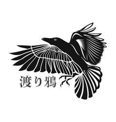 raven 0002 raven - black tattoo vector image