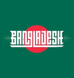 made in bangladesh label or t-shirt print vector image