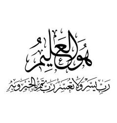 Arabic calligraphy huwal aleem image vector