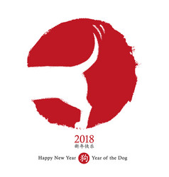 2018 chinese new year of the dog card design vector image