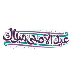 greeting card for eid al-adha vector image