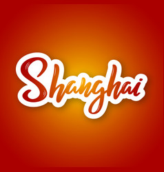 Shanghai - handwritten name of the china city vector
