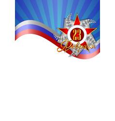 Holiday card on february 23 vector