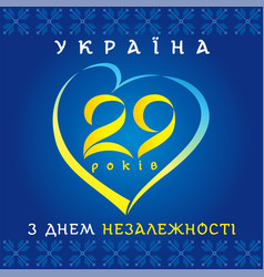 29 anniversary ukraine independence day ua vector image