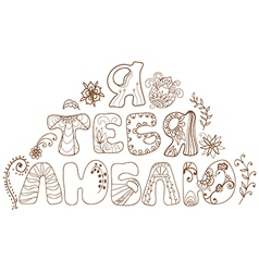 Doodle russian language I love you vector image