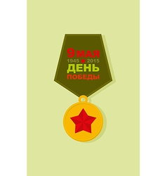 9 May Victory day Order of victory Medal for vector image
