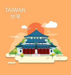 Sun yat sen memorial hall taipei in taiwan vector