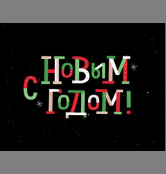 happy new year in russian modern typography card vector image