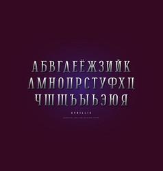 silver colored cyrillic serif font vector image