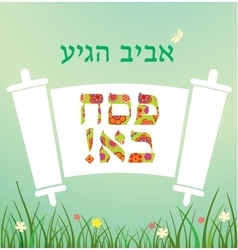 Jewish Torah scroll for happy Passover Hebrew vector image