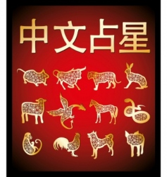 Chinese horoscope vector
