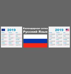 Calendar russian ru 2019 set grid wall iso 8601 vector