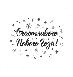 Happy new year russian handlettering inscription vector