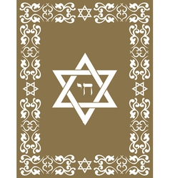 Jewish Star of David Design vector image vector image