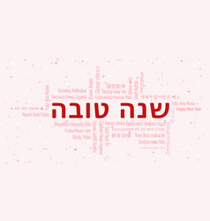 happy new year text in hebrew with word cloud on vector image