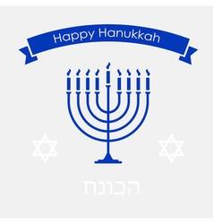 Happy hanukkah jewish tradition holiday vector image