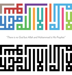 Shahadah vector image vector image