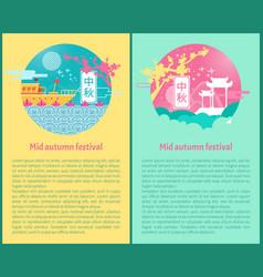 Mid autumn festival poster set vector