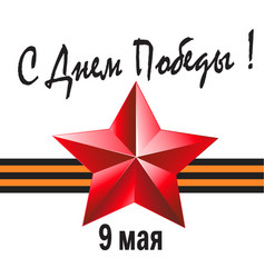 9th of may russian happy victory day vector