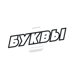 Cyrillic font line style - russian alphabet vector