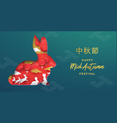 Mid autumn card rabbit cutout with asian paper art vector