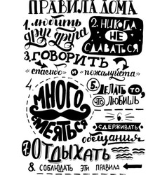 Hand lettering rules house biblical vector