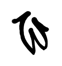 graffiti style letter w with a spray in black over vector image