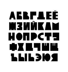 Cute children russian alphabet vector
