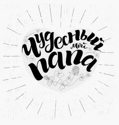 lettering and calligraphy vector image