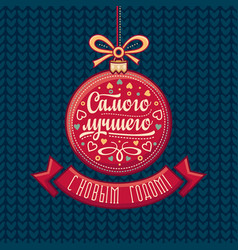 russian greeting card decorations in the shape of vector image